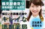 ◆経験者歓迎◆月額189,000円~+賞与年2回約2ヶ月分◆正社員登用あり◆バリアフリーのキレイな調剤薬局です イメージ