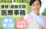 《医療事務未経験スタートOK》横浜市南区にある内科・小児科のクリニックでの受付* イメージ