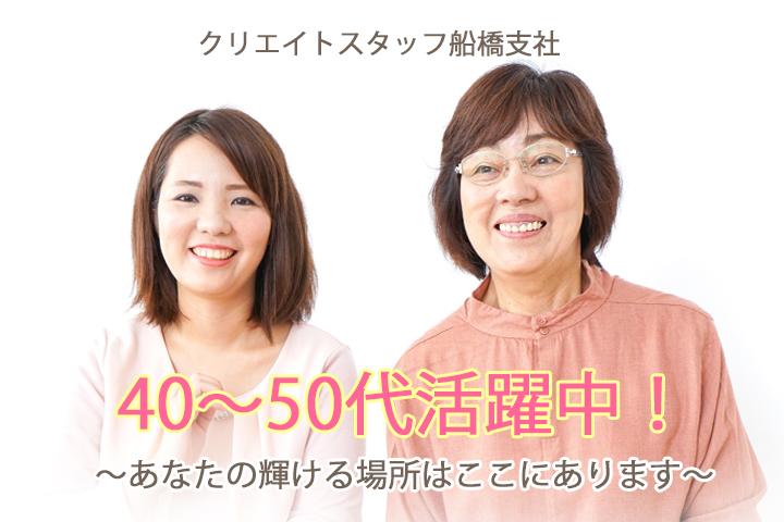 【サブ】40~50代活躍中!-1