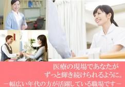 *医療事務や調剤事務のお仕事相談会を行なってます*in横浜 イメージ