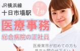 《年収約250万円◆資格・経験不問で正社員を目指せます》横浜市緑区の総合病院*外来クラーク/マイカー通勤もOK イメージ