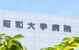 昭和大学病院で診療情報管理士のお仕事 イメージ