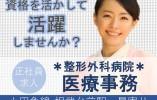 ■病院正社員×賞与年2回約3ヵ月分■未経験OK/週休2日制/マイカー通勤OK! イメージ