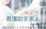 *資格・経験・学歴不問!医療業界のお仕事カウンセリング行なってます*in横浜 イメージ