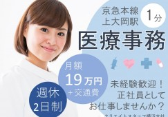残業ほぼなしの正社員求人◆月額190,000円+交通費◆資格・経験不問の医療事務 イメージ