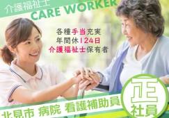 【北見市 病院 介護福祉士】資格を活かして看護補助スタッフとして働きませんか? イメージ