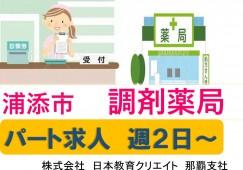 【浦添市】調剤薬局事務員募集 パートさん募集 週2回以上で勤務日数相談可能です イメージ