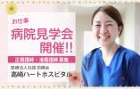 \看護師さんのための職場見学会開催します/日勤のみOK!!働き方は柔軟に対応できます♪【9/3・9/6@高崎ハートホスピタル】 イメージ
