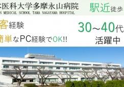 日本医科大学多摩永山病院でおシゴト!即日~スタート時期相談OK| イメージ