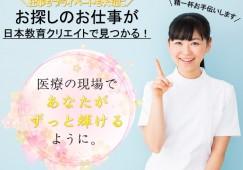 【日本教育クリエイト|大阪支社】あなたの就職活動をサポート|あなたに合ったお仕事を イメージ