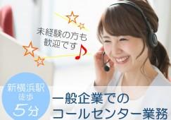 【新横浜駅より徒歩5分】無資格・未経験OK*時給1,200円+交通費/安心の社保完備/シフト制のお仕事です イメージ