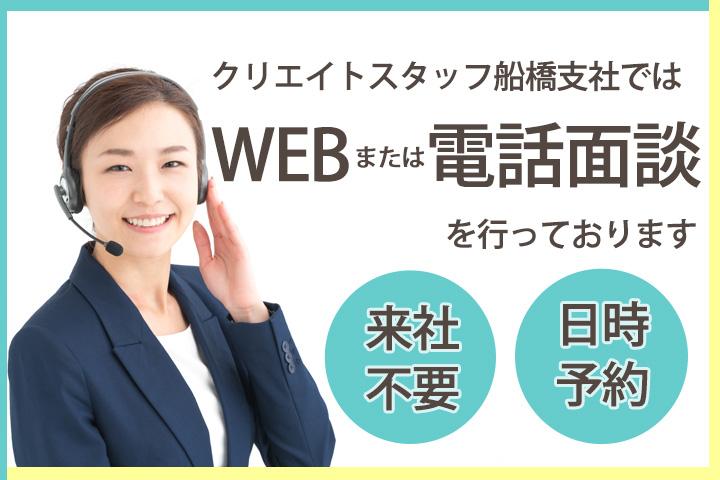WEB・電話面談