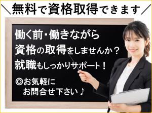 神戸医事・0円受講②'