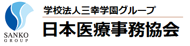 日本医療事務協会 ロゴ